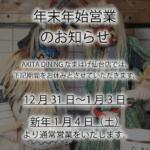 【なまはげ仙台店】年末年始休業のお知らせ